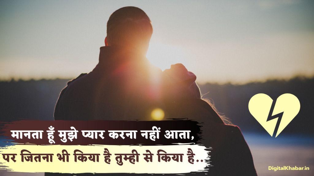 status-on-lovers-in-hindi-5