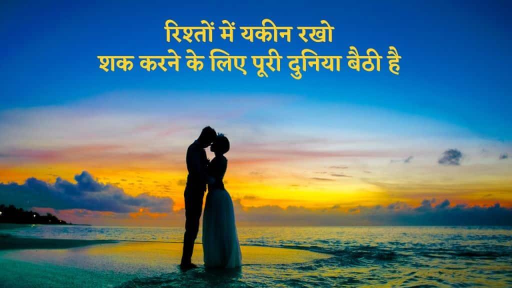 status_on_lovers_in_hindi