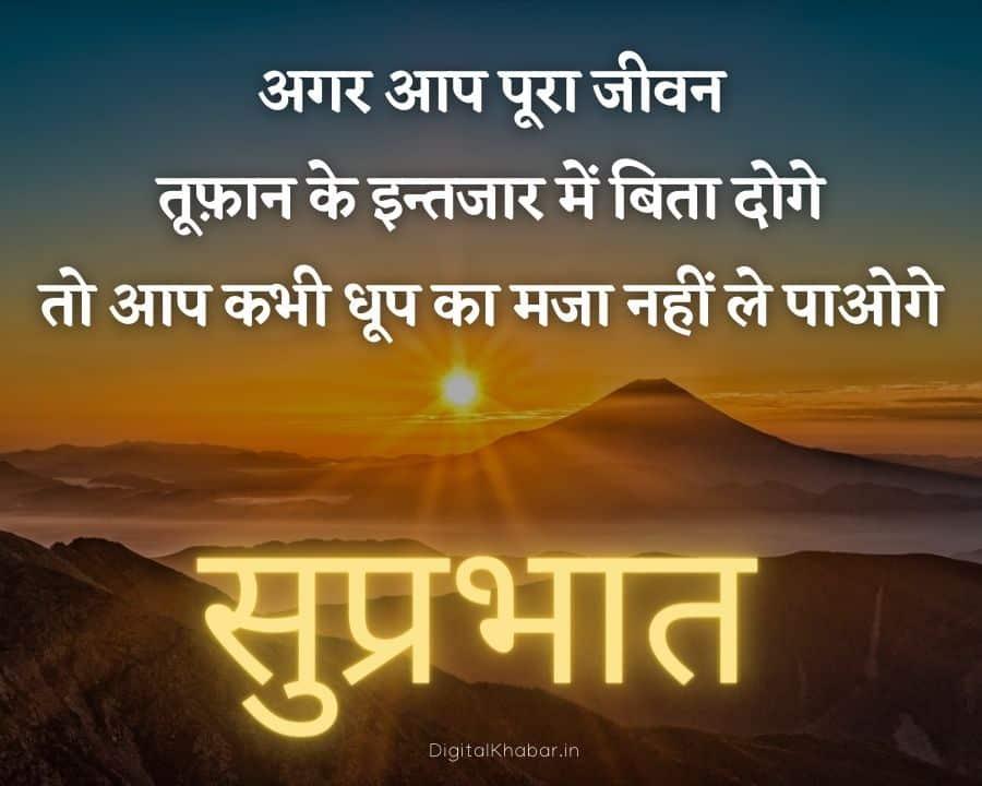 व्हाट्सएप स्टेटस के लिए suprabhat in hindi