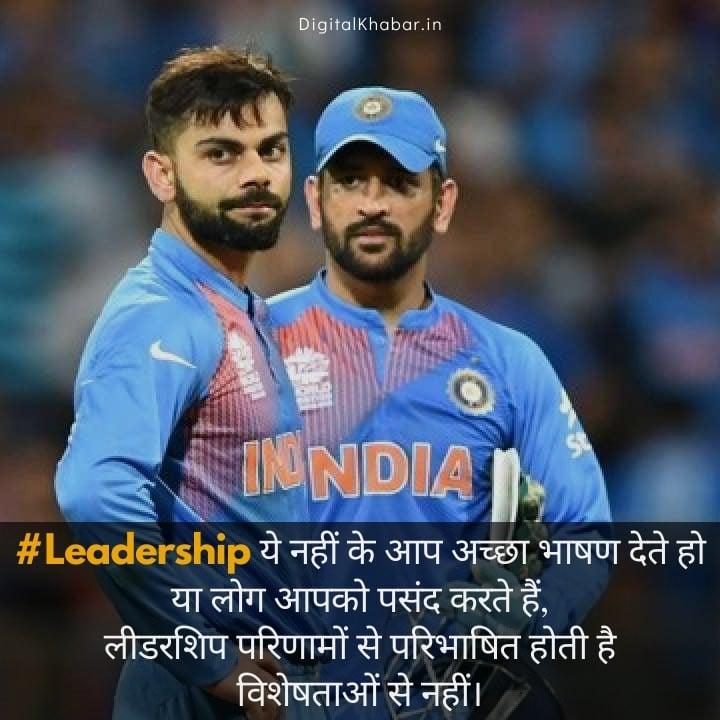 leadership quotes in hindi, लीडरशिप कोट्स इन हिंदी