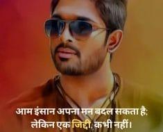 ज़िद्दी स्टेटस – Ziddi Status in Hindi for Whatsapp and FB