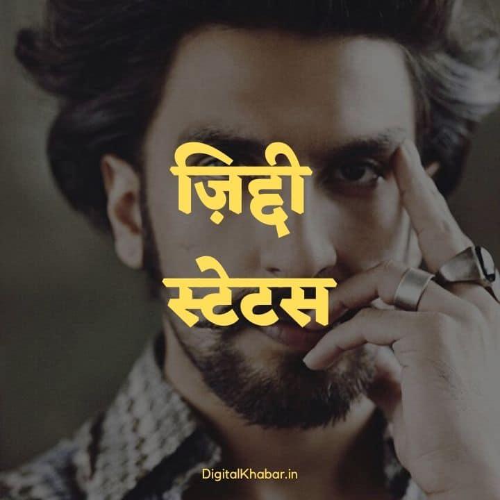 ziddi motivational status in hindi