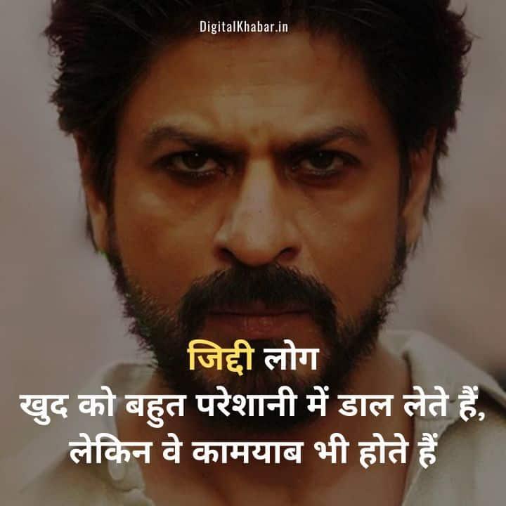 Ziddi Status in Hindi